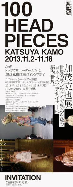 加茂克也展 100 HEAD PIECES Katsuya Kamo by Rikako Nagashima