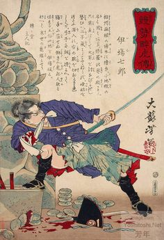 Series: 竸勢 醉虎傳, also known as 競勢 酔虎伝 by Tsukioka Yoshitoshi Keisei suikoden Dated all the ukiyo-e are in the oban format, and there are 24 of them in the series The name os the series is an. Japanese Drawings, Korean Art, Japanese Prints, Japanese Traditional, Japanese Woodcut, Samurai Art, Art, Eastern Art, Peace Art