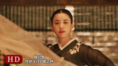 Korean Movie 해어화 (Love, Lies, 2016) 영문 티저 예고편 (English Teaser Trailer)