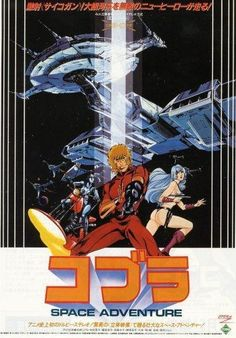 Discotek Media continues its streak of classic anime license rescues with the confirmation of the forthcoming release of the 1982 Space Adventure Cobra feature-length film which was the precursor to t Fantasy Movies, Sci Fi Movies, Vintage Movies, Vintage Posters, Space Adventure Cobra, Cobra Art, Movie Co, Morning Cartoon, Space Pirate