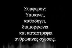 Feeling Loved Quotes, Love Quotes, Inspirational Quotes, Word 2, Greek Quotes, Relentless, True Words, Picture Video, Personality
