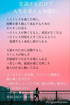 私たちの身体に備わった脳の働き。上手く使うとラクに生きられるかも。 Osaka, Periodic Table, Movie Posters, Periodic Table Chart, Periotic Table, Film Poster, Billboard, Film Posters