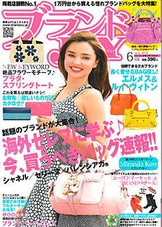 2013/5/15/ ブランドJOY 2012年6月号 【通信販売】