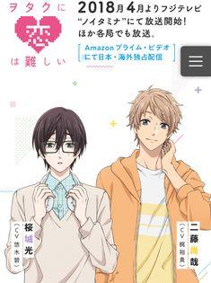 Manhwa Manga, Manga Anime, Anime Art, Otaku, Anime Group, Manga Books, Romance, Manga Couple, Hard To Love