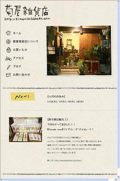 菊屋雑貨店 様 (2011年6月制作)   http://kikuyazakkaten.com/ #Web_Design