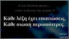 Greek Quotes, Some Words, Picture Quotes, Literature, Motivational Quotes, Spirituality, Advice, Inspirational, Sky