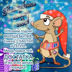 Christmas And New Year, Merry Christmas, Happy New Year, Party Time, Birthdays, Happy Birthday, Family Guy, Comics, Holiday
