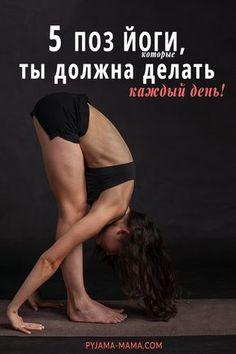 Асаны йоги на каждый день, которые подходят даже для начинающих. Этот комплекс идеален для похудения и занятий дома (утром, днем или перед сном). #йога #pyjama_mama #похудение