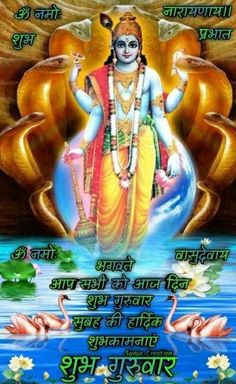 Subh Guruwar Good Morning Images Wallpaper Pictures Photos Thursday Morning Images, Gud Morning Images, Good Morning Happy Friday, Good Morning Image Quotes, Good Day Quotes, Good Morning Inspirational Quotes, Good Morning Gif, Good Morning Picture, Good Morning Greetings