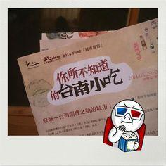 20140601-台南人劇團《你所不知道的台南小吃》可以走動、可以拍照、可以飲食的戲,也太有趣!-在台南人戲花園。