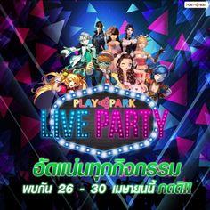 กิจกรรม PLAYPARK Live Party เริ่มตั้งแต่ 26 – 30 เมษายน 2560 ไม่เพียงแค่นั้นยังรวมพลจาก 13 เกม จัดกิจกรรมเอาใจเกมเมอร์ PLAYPARK  https://www.facebook.com/PlayparkLive/