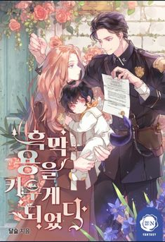 - Everything About Manga Manga Couple, Anime Love Couple, Manhwa Manga, Manga Anime, Best Shoujo Manga, Anime Guys, Comic Art, Manga English, 8bit Art