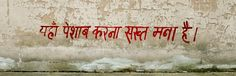 Common writing on walls in India. It means 'It is strictly prohibited to urinate here''; Hindi @ Universiteit Leiden; Leiden University Hindi