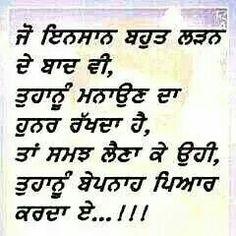 Bgft Gurbani Quotes, Best Quotes, Life Quotes, Qoutes, Punjabi Love Quotes, Indian Quotes, I Love You Quotes, Love Yourself Quotes, Guru Granth Sahib Quotes