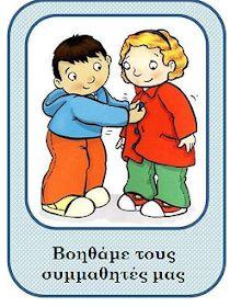 Class Rules, Preschool Education, Winnie The Pooh, Disney Characters, Fictional Characters, Kindergarten, Classroom, Teaching, Blog