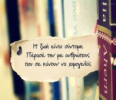 Movie Quotes, Life Quotes, Feeling Loved Quotes, Religion Quotes, Greek Words, Greek Quotes, Meaningful Words, Picture Quotes, Life Lessons