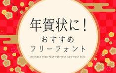 年賀状に使える!おすすめ毛筆フリーフォント16個 Japanese Free, Tea Logo, New Year Designs, Sale Promotion, Festival Posters, New Year Card, Banner Design, I Shop, Fonts