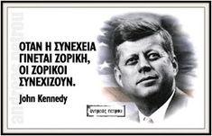 Σοφά, έξυπνα και αστεία λόγια online : Όταν η συνέχεια γίνεται ζόρικη, οι ζόρικοι συνεχίζουν - John Kennedy