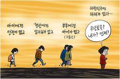 [10월7일 한겨레그림판] 아이에겐 안전이 없고, 청년에겐 일자리가 없고, 부부에겐 아이가 없고, 대한민국엔 미래가 없다.