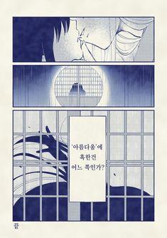 Rin And Sesshomaru, Inuyasha, Beautiful Artwork, Otaku, Anime, Batman, Manga, Superhero, Drawings
