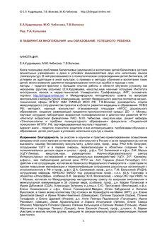 © Е.Л. Кудрявцева, Т.В. Волкова, М.Ю.Чибисова http://bilingual-online.net  1  Е.А.Кудрявцева, М.Ю. Чибисова, Т.В.Волкова  Ред...