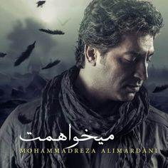 دانلود آهنگ جدیدمحمدرضا علیمردانیبا ناممیخواهمت Download New SongBy Mohammadreza AlimardaniCalledMikhahamat دانلود با لینک مستقیم | کیفیت 128 و 320 + متن آهنگ