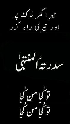 ﷺ ♥ Sufi Quotes, Allah Quotes, Muslim Quotes, Urdu Quotes, Poetry Quotes, Poetry Pic, Sufi Poetry, Poetry Books, Poetry Wallpaper