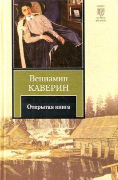 Каверин В.А. Открытая книга