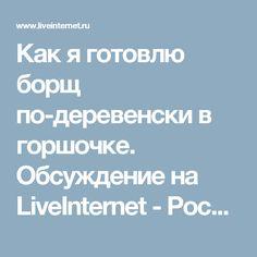 Как я готовлю борщ по-деревенски в горшочке. Обсуждение на LiveInternet - Российский Сервис Онлайн-Дневников