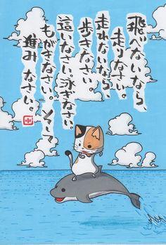 なんか新鮮でした。 の画像|ヤポンスキー こばやし画伯オフィシャルブログ「ヤポンスキーこばやし画伯のお絵描き日記」Powered by Ameba Positive Words, Positive Quotes, Magic Words, Kokoro, Cheer Up, Wise Quotes, Powerful Words, Animal Paintings, Quotations