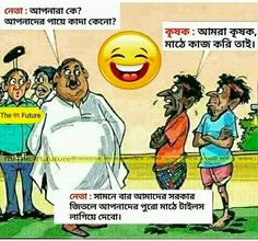 Funny Photo Captions, Funny Photos, Jokes Quotes, Life Quotes, Bangla Funny Photo, Bengali Memes, Funny Facebook Status, Bangla Quotes, Funny Jokes