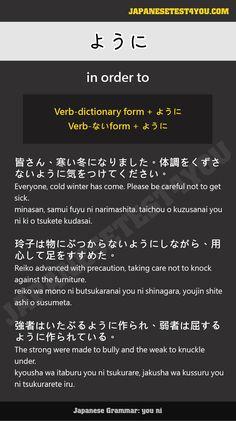 Learn Japanese Grammar: ように (you ni)