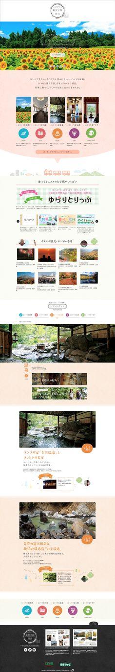 JR東日本がお届けする新しい女子旅「新女子旅宣言」