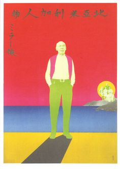 Japanese Poster: The seafront and the long shadow. Tadanori Yokoo.