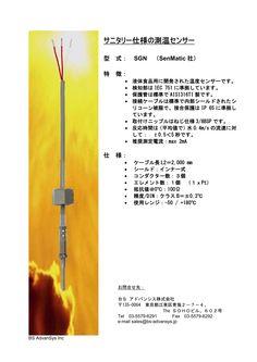 SenMatic社 温度センサー SGN