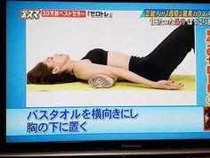 【金スマ】ゼロトレ!やり方!ダイエット!結果!動画!ストレッチ!1日5分でぽっこりお腹解消!森三中 大島!東尾理子!麻木久仁子!【8月3日】 | ちむちゃんの気になること Diet, Workout, Healthy, Fitness, Sports, Hs Sports, Per Diem, Work Out, Excercise