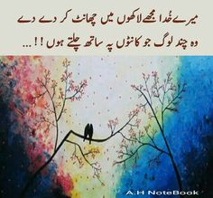 @Farahaziz Text Quotes, Urdu Quotes, Poetry Quotes, Qoutes, Iqbal Poetry, Sufi Poetry, Deep Words, True Words, Learn To Fight Alone
