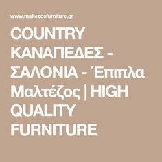 COUNTRY ΚΑΝΑΠΕΔΕΣ - ΣΑΛΟΝΙΑ - Έπιπλα Μαλτέζος | HIGH QUALITY FURNITURE