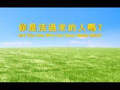 福音視頻 神的發表《你是活過來的人嗎?》粵語 | 跟隨耶穌腳蹤網-耶穌福音-耶穌的再來-耶穌再來的福音-福音網站