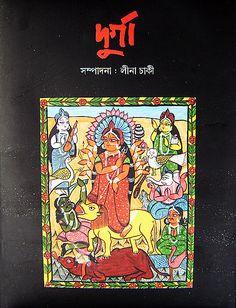 দুর্গা at http://banglaboi.in http://www.facebook.com/boi.porun