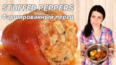 Перец, фаршированный рисом и грибами - постное блюдо / Rice and mushroom...