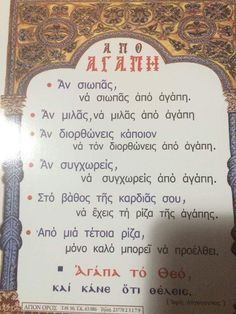 Byzantine Icons, Greek Quotes, Prayers, Spirituality, Advice, Faith, Make It Yourself, God, How To Make