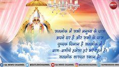 Do you know that we used to live in Satlok earlier. There is no birth and death, and we are never grieved and do full devotion to God. Read the essential book 'Gyan Ganga' for more information. Heaven Pictures, God Pictures, Believe In God Quotes, Quotes About God, Buddha Quotes Life, Sa News, Heaven Quotes, Gita Quotes, Birth And Death
