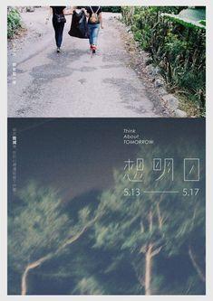 Small Graphic - P: Chang Puhui