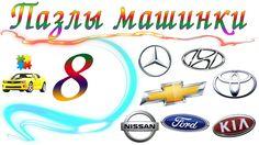 #8 Пазлы Марки машин 1 развивающие мультики для детей и малышей