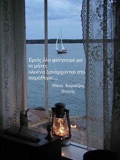 Greek Quotes, Wise Quotes, Inspirational Quotes, Secret Rooms, Philosophy, Literature, Poems, Sayings, Thoughts