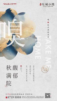 地产 系列稿 系列单图 单图 海报 Dm Poster, Type Posters, Poster Layout, Graphic Design Posters, Poster Prints, Chinese New Year Poster, New Years Poster, Typo Design, Typographic Design