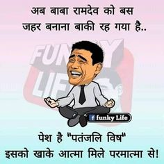 Image may contain: text Funny Attitude Quotes, Attitude Quotes For Girls, Girl Quotes, Funny Insults, Funny Jokes, Badminton Photos, Best Quotes, Fun Quotes, Jokes In Hindi