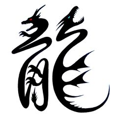 Dragon (Ryuu) kanji caligraphy