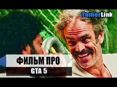 ФИЛЬМ ПРО GTA 5